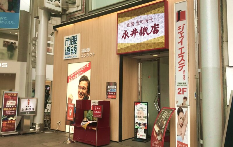 永井紙店01b