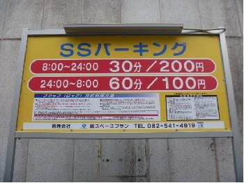 SSパーキング002