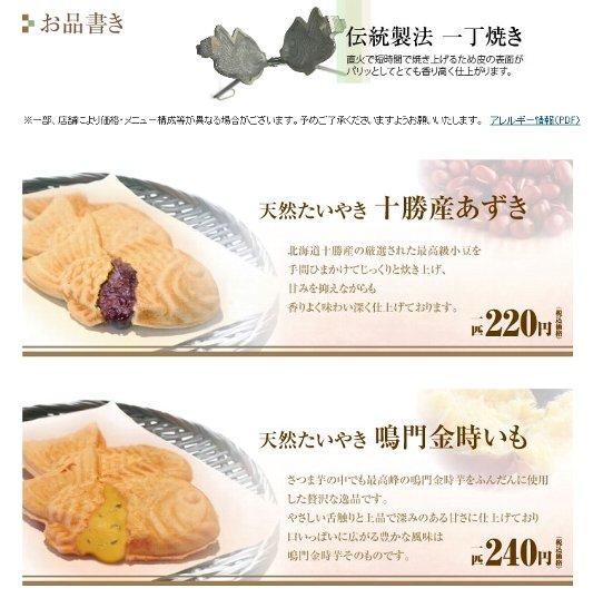 鳴門鯛焼本舗02