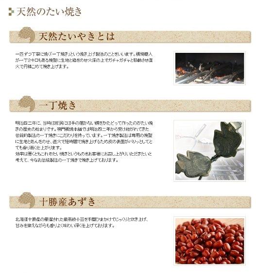 鳴門鯛焼本舗01